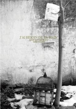 공방표 개인전 '파리-창원과 소통하다' 포스터